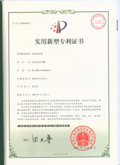 高频变压器实用新型专利证书