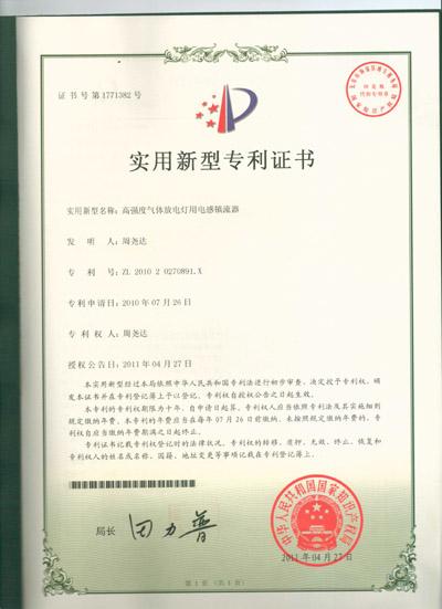 高强度电感镇流器实用新型专利证书