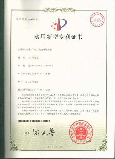 节能灯的电感镇流器实用新型专利证书