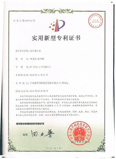 脉冲变压器实用型专利证书