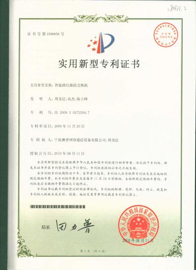 智明路灯交换机-实用新型专利证书