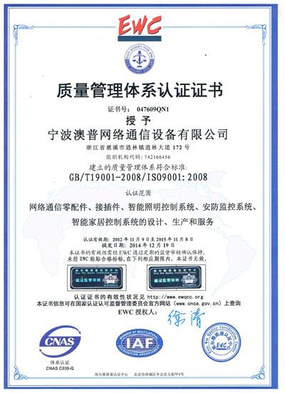质量体系中文版