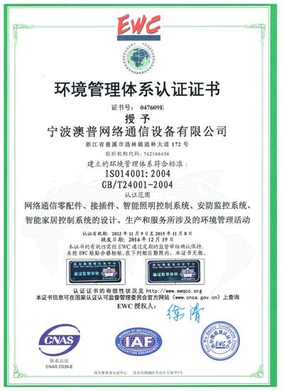 环境体系中文版